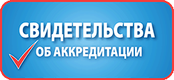 Свидетельства об аккредитации образовательных программ, реализуемых в СПбГУП