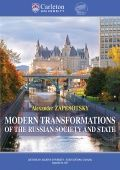 Modern Transformations of the Russian Society and State. Lecture at Carleton University – EURUS (Ottawa, Canada)