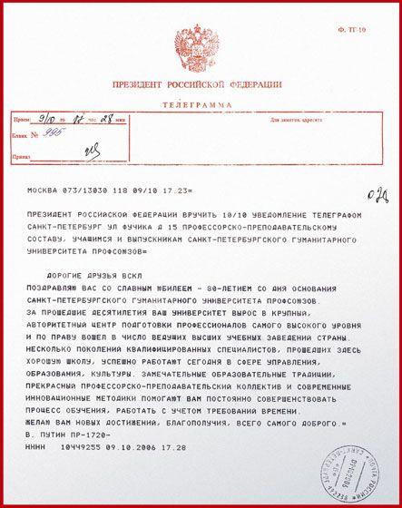 telegramma_putina_small.jpg