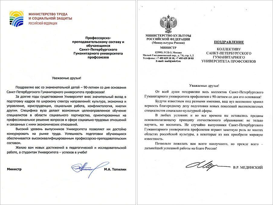 них поздравление васильевой министру снимать забором