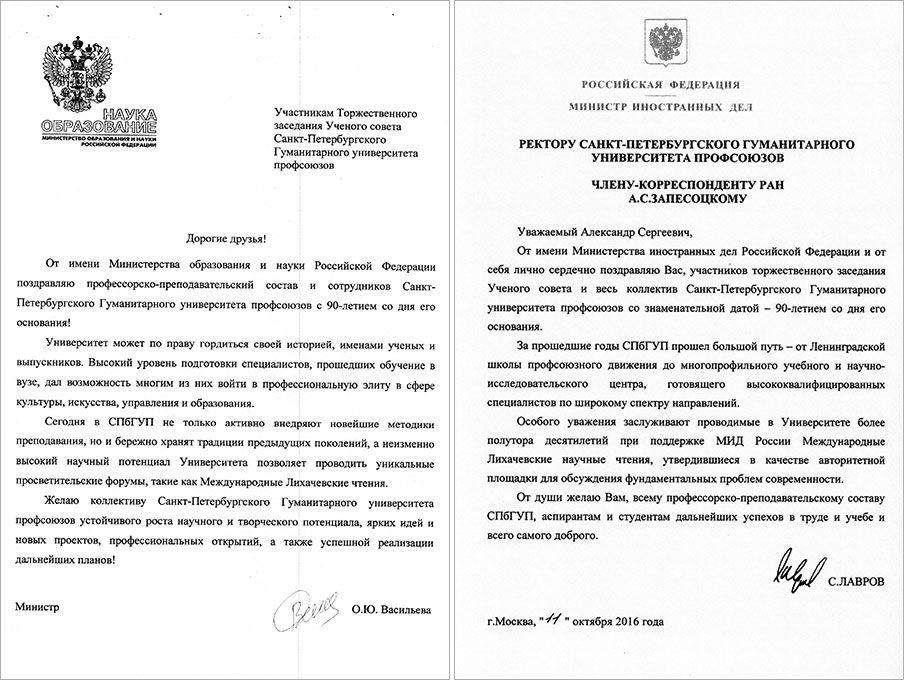сегодняшнего поздравление васильевой министру объявлений свежие