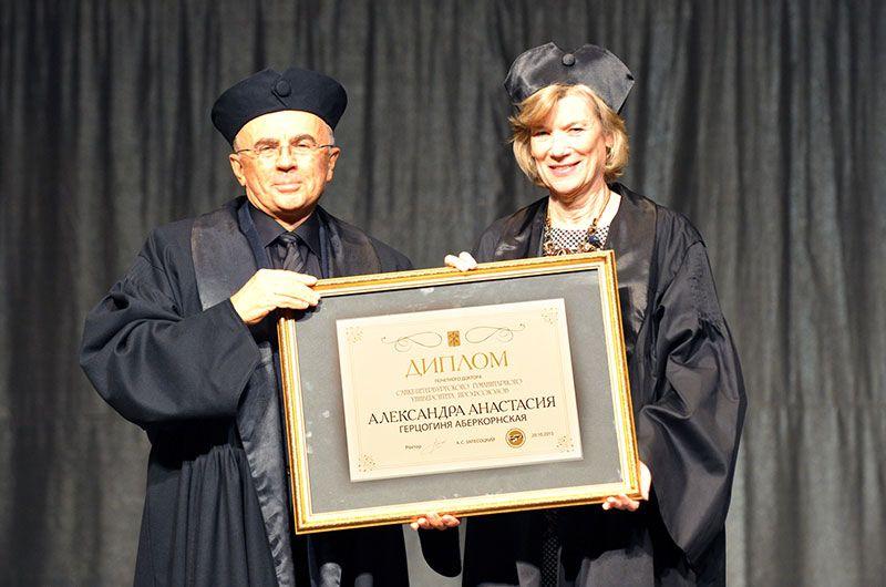 20 октября 2015 год. Александра Анастасия, герцогиня Аберкорнская стала Почетным доктором СПбГУП
