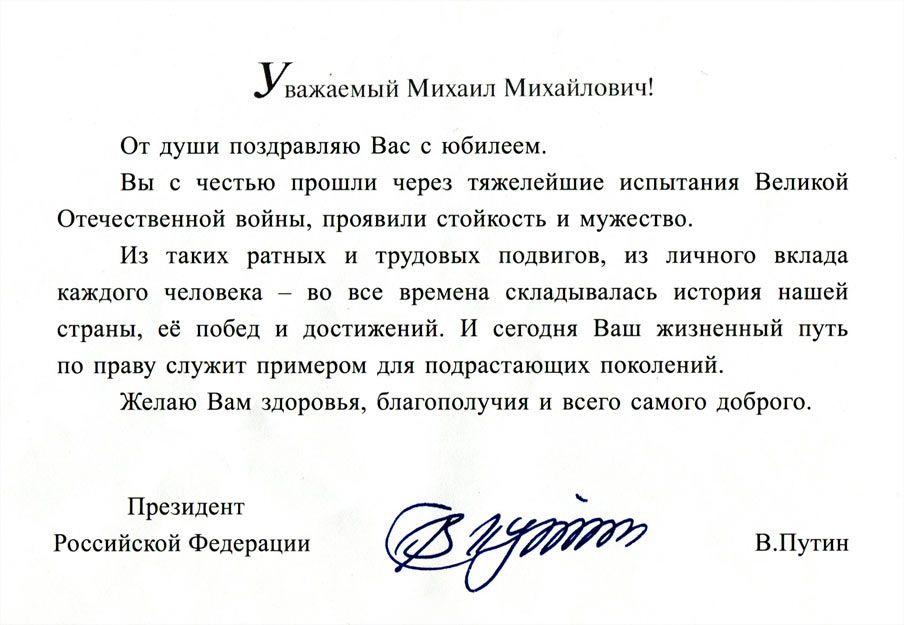 Текст поздравления от президента с днем рождения