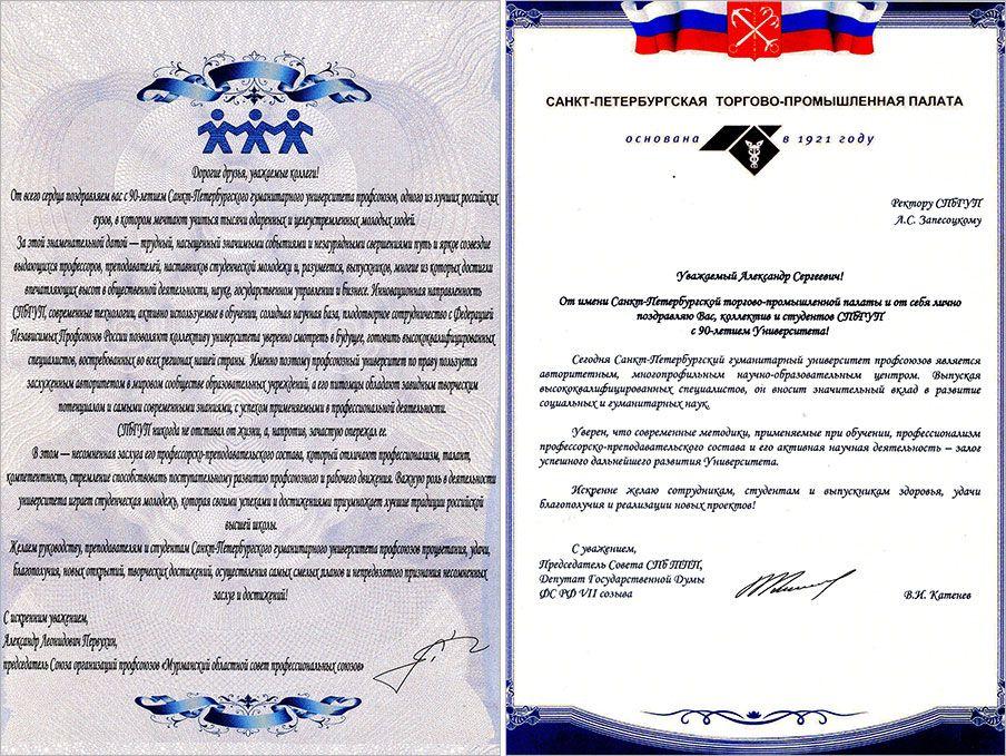 поздравление васильевой министру понятно, что прохладное